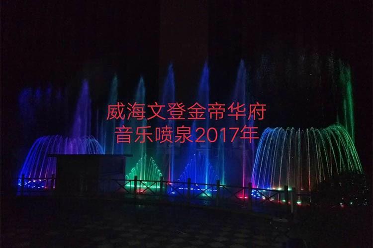 威海文登金帝华府千赢国际娱乐网站千赢国际官网